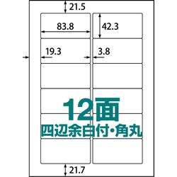 楽貼ラベル 12面 UPRL12B-500 四辺余白付・角丸