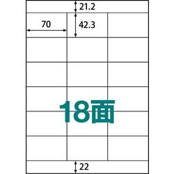 楽貼ラベル 18面 UPRL18A-500