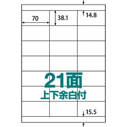 楽貼ラベル 21面 UPRL21B-500 上下余白付