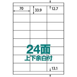 楽貼ラベル 24面 UPRL24A-500 上下余白付