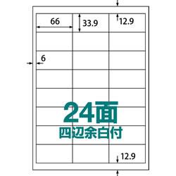 楽貼ラベル 24面 UPRL24B-500 四辺余白付