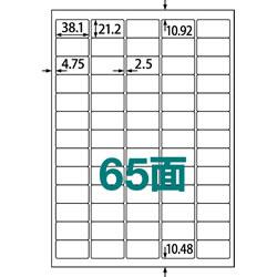 楽貼ラベル 65面 UPRL65A-500