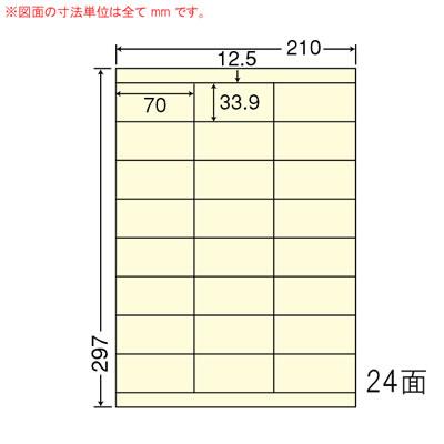 ナナ CL-48Y レーザー・インクジェット対応カラーラベル イエロー