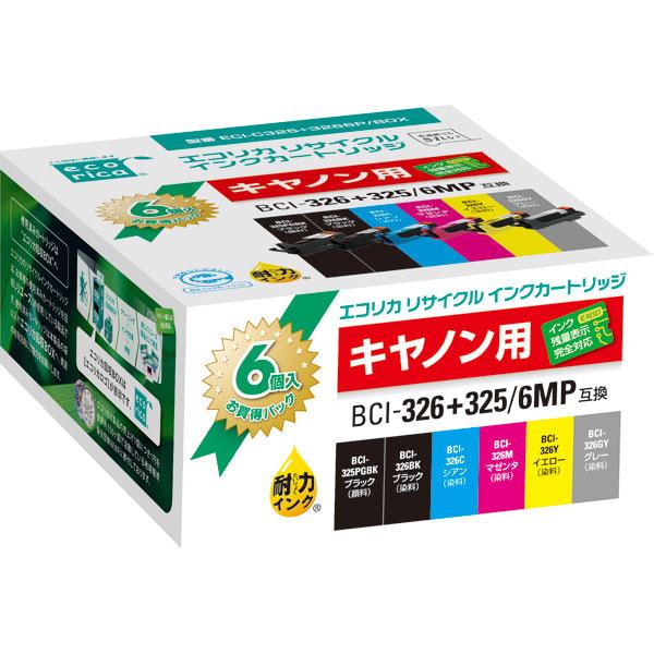 エコリカ ECI-C325+3266P/BOX リサイクルインク 6色P