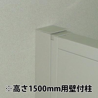 SF-LP3シリーズ用オプション 高さ1500用壁付柱