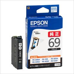EPSON ICBK69 インクカートリッジ ブラック 純正