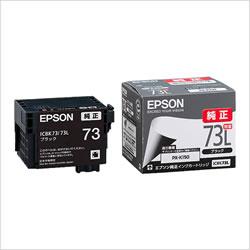 EPSON ICBK73L インクカートリッジ(増量) ブラック 純正