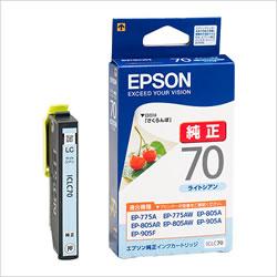 EPSON ICLC70 インクカートリッジ ライトシアン 純正