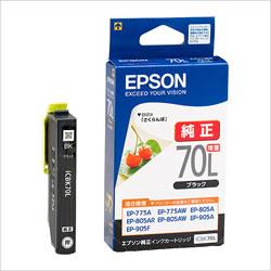 EPSON ICBK70L インクカートリッジ ブラック 増量タイプ 純正