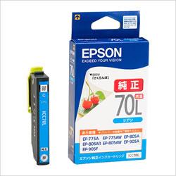 EPSON ICC70L インクカートリッジ シアン 増量タイプ 純正