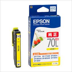 EPSON ICY70L インクカートリッジ イエロー 増量タイプ 純正