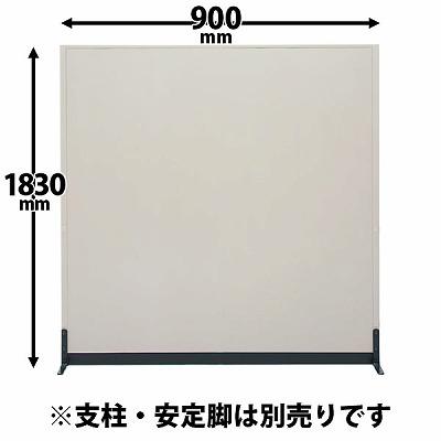工場用スチールパーテーション SF-LP3シリーズ 標準パネル 幅900mm×高さ1830mm
