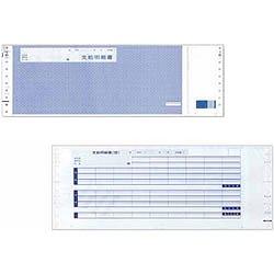 EPSON Q31PB 給与支給明細書 銀行振込みタイプ