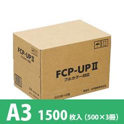 フルカラー用紙 A3 FCP-UP II