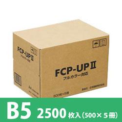 フルカラー用紙 B5 FCP-UP II
