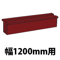 SF-40Nシリーズ用オプション 幅1200用巾木