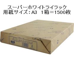PPC用紙 スーパーホワイトライラック A3 1箱=1500枚