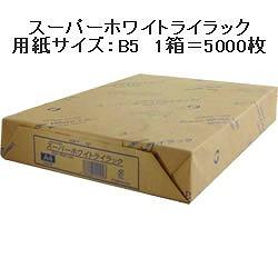 PPC用紙 スーパーホワイトライラック B5 1箱=5000枚