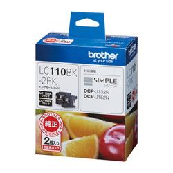 BROTHER LC110BK-2PK インクカートリッジ お徳用黒2本パック