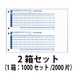 オービック 6101 単票給与明細書 1式=2箱