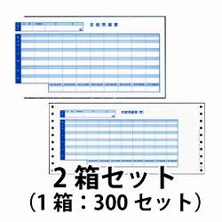 オービック 6002 袋とじ明細書 1式=2箱