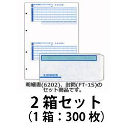 オービック KWP-1S 支給明細書パックシール付 1式=2箱