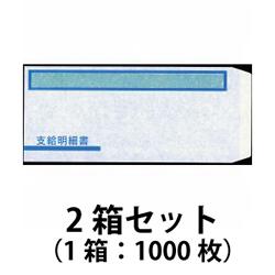 オービック FT-2S 支給明細書窓付封筒シール付 1式=2箱