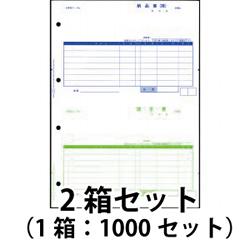 オービック 4110 単票納品書7行 A4 2段 1式=2箱
