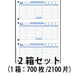 オービック 3381 単票仕訳伝票 OBCコクヨ式 2箱セット