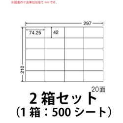 ナナ C20S シートカットラベル(マルチタイプ) 2箱セット