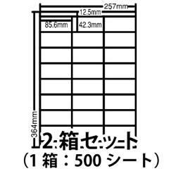 ナナ LEZ24U 汎用ラベル用紙 B4 1式=2箱(1箱:500シート)
