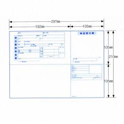 小林クリエイト EIAJ-3 EIADラベル付納品書 (事前印刷)