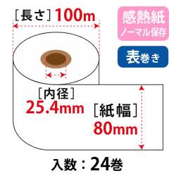 サーマルロール W80mm×100m×25.4mm 汎用  ノーマル保存 65μ 24巻