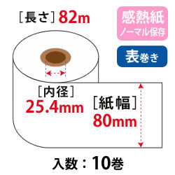 券売機ロール W80mm×82m×25.4 白 105μ ミシン目無 ノーマル