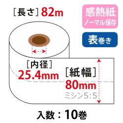 券売機ロール W80mm×82m×25.4 白 105μ 5:5 ノーマル