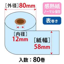 カラーサーマルロール紙 W58mm×φ80mm×12mm ブルー 汎用 感熱紙 ノーマル保存 75μ 80巻
