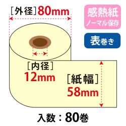 カラーサーマルロール紙 W58mm×φ80mm×12mm イエロー 汎用 感熱紙 ノーマル保存 75μ 80巻