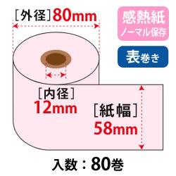 カラーサーマルロール紙 W58mm×φ80mm×12mm ピンク 汎用 感熱紙 ノーマル保存 75μ 80巻