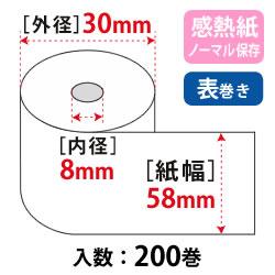サーマルロール紙 W58mm×φ30mm×8mm コアレス 汎用 感熱紙 ノーマル保存 65μ 200巻