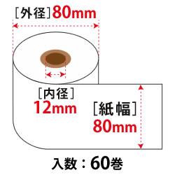 サーマルロール W80mm×φ80mm(約65m)×12mm 汎用  ノーマル保存 75μ 60巻 内箱あり