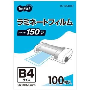 TN-5B4100 ラミネートフィルム グロスタイプ(つや有り) B4 汎用品