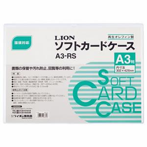 ライオン A3-RS ソフトカードケース(再生オレフィン製)