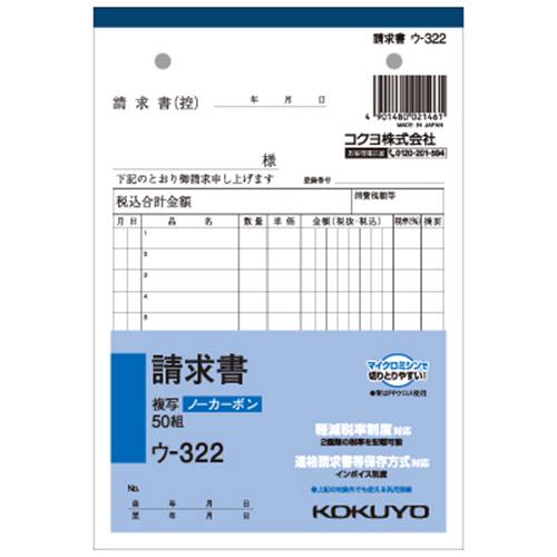 コクヨ ウ-322 NC複写簿 ノーカーボン 請求書B6タテ型 10冊セット