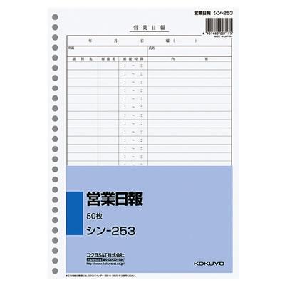 コクヨ シン-253 社内用紙 営業日報