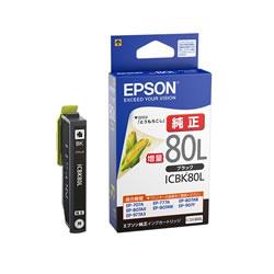 EPSON ICBK80L インクカートリッジ ブラック 増量タイプ