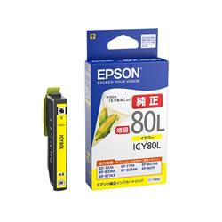 EPSON ICY80L インクカートリッジ イエロー 増量タイプ