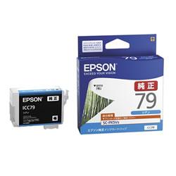 EPSON ICC79 インクカートリッジ シアン