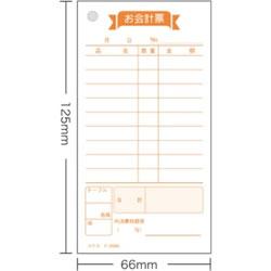 コクヨ テ-250 お会計票 125×66mm