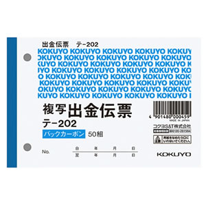 コクヨ テ-202 出金伝票 2枚複写 バックカーボン