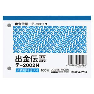 コクヨ テ-2002N 出金伝票(仮払消費税額表示入)